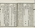 Three Hundred Tang Poems (138).jpg