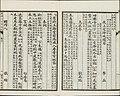 Three Hundred Tang Poems (164).jpg