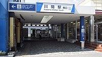 Tobu-railway-TD13-Kawama-station-south-entrance-20130531-140940.jpg