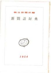 新聞語辞典 1954年版