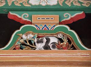 Nakazonae - Image: Toshogu Sleeping Cat Dsc 3972