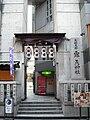 Tsuyuten Jinjya01.jpg