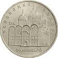 USSR-1990-5rubles-CuNi-Monuments UspenskyCathedral-b.jpg