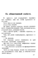 V.M. Doroshevich-Collection of Works. Volume IX. Court Essays-195.png