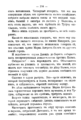V.M. Doroshevich-Collection of Works. Volume IX. Court Essays-216.png