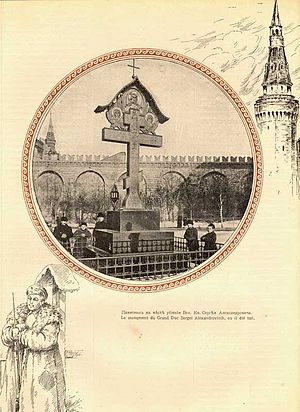Kremlin Senate - Image: Vasnetsov Sergei Alexandrovich Cross
