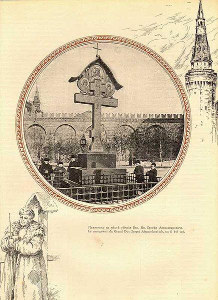 Файл:Vasnetsov Sergei Alexandrovich Cross.jpg