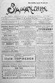 Vidrodzhennia 1918 161.pdf