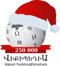 Wikipedia-logo-v2 Armenian Wikipedia 250.000 articles.png