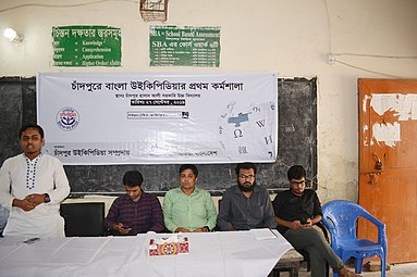 Wikipedia workshop in Chandpur (43).jpg