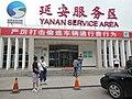 YANAN SERVICE AREA, June 26, 2012 - panoramio.jpg