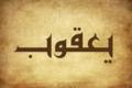 Yaqub name calligraphy.png