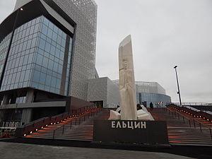 Ельцин центр схема