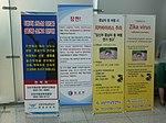 Zika virus warning Korea.jpg