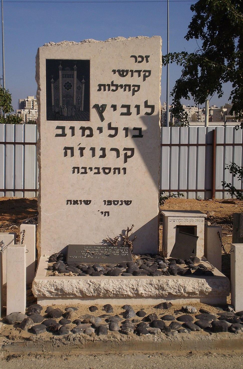 Łowicz, Bolimów and Kiernozia holocaust memorial