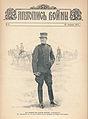 Альберт, король Бельгии, 1914.jpg