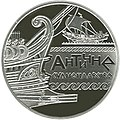 Античне судноплавство срібна р.jpeg