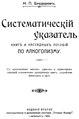 Блудоров Н.П. Систематический указатель книг и пособий по алкоголизму. (1914).pdf
