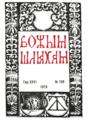 Божым шляхам №150.png