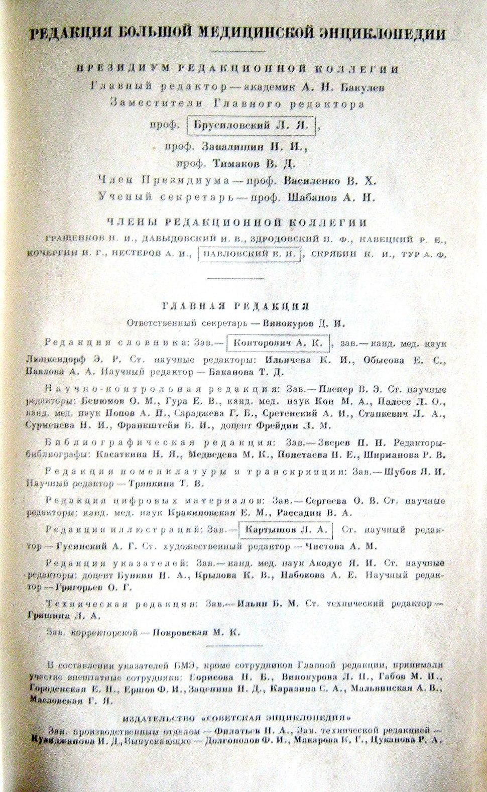 Большая медицинская энциклопедия - редакция
