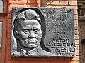 Будинок, у кому вчився Губенко А. О, Герой Радянського Союзу 02.JPG