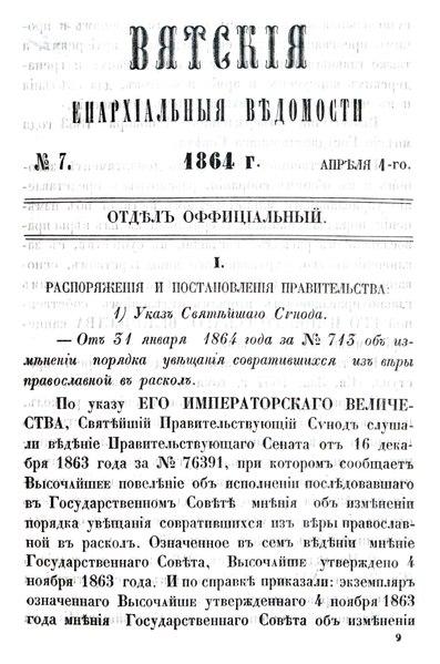 File:Вятские епархиальные ведомости. 1864. №07 (офиц.).pdf