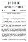Вятские епархиальные ведомости. 1864. №07 (офиц.).pdf