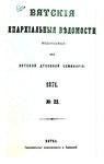 Вятские епархиальные ведомости. 1871. №22 (офиц.).pdf