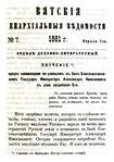 Вятские епархиальные ведомости. 1881. №07 (дух.-лит.).pdf