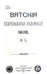 Вятские епархиальные ведомости. 1908. №05 (офиц.).pdf