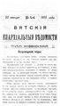 Вятские епархиальные ведомости. 1915. №04 (неофиц.).pdf