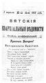 Вятские епархиальные ведомости. 1915. №13-14 (неофиц.).pdf