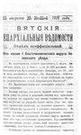 Вятские епархиальные ведомости. 1916. №34-35 (неофиц.).pdf
