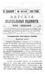 Вятские епархиальные ведомости. 1916. №50-51 (офиц.).pdf