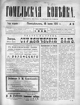 Гомельская копейка. 1911. №18. (1-я стр.).jpg