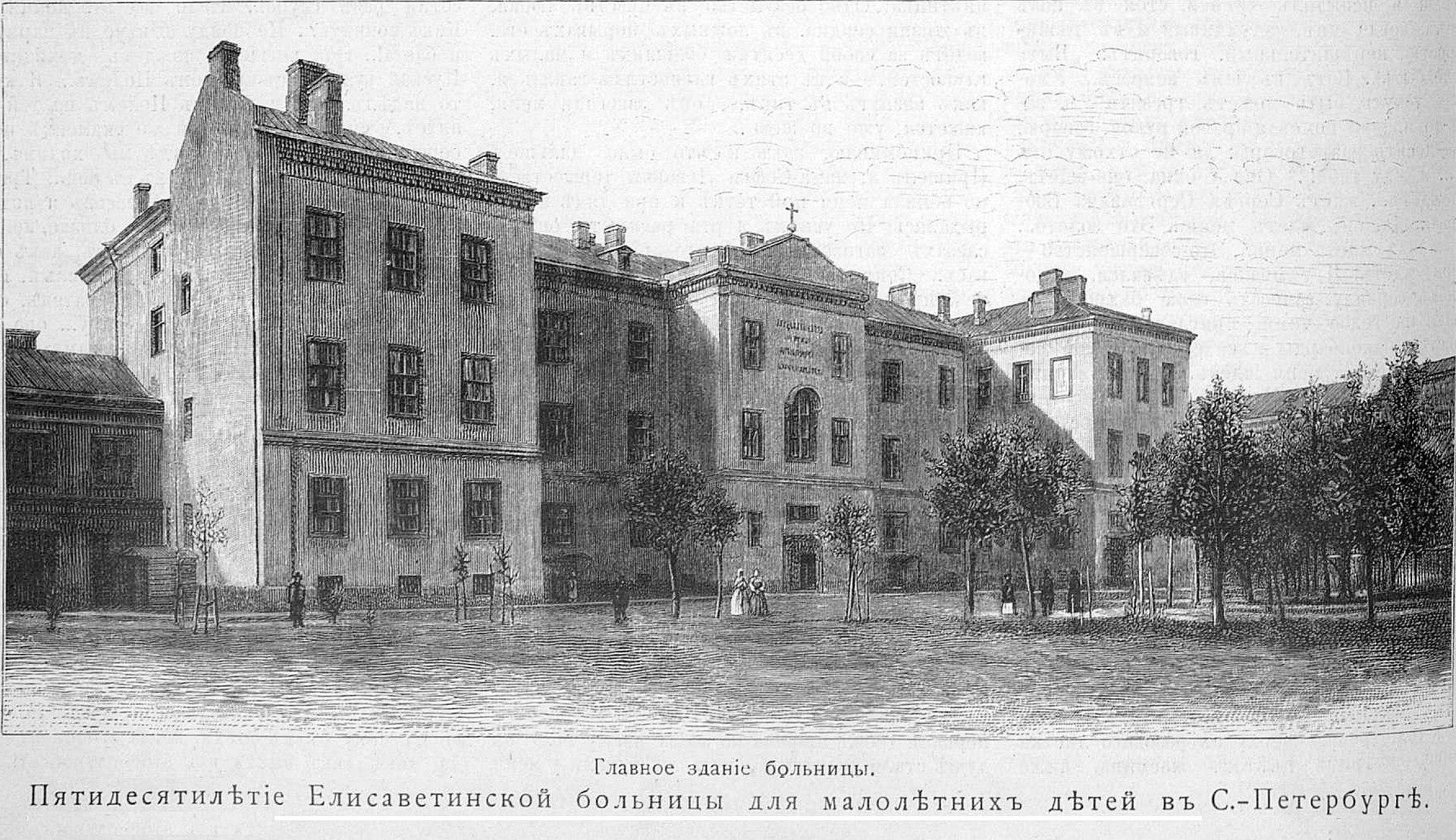 Елизаветинская больница в 1894 году