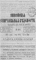 Енисейские епархиальные ведомости. 1892. №10.pdf