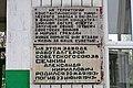 Константиновка. Памятный знак в честь Сечкина Александр Кирилович, Героя Советского Союза.jpg