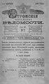Костромские епархиальные ведомости. 1898. №07.pdf