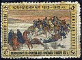 Краснинского уезда земская марка1912.jpg