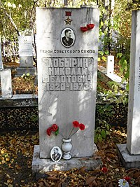 Лобырин Николай Федотович (Герой СССР, могила) f003.jpg