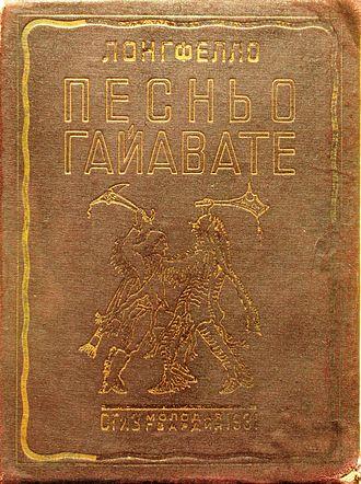 Molodaya Gvardiya (publisher) - The Song of Hiawatha, 1931