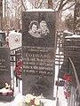 Могила Героя Советского Союза Василия Горбаня.JPG