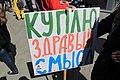 Монстрация 2015 Новосибирск. Лозунг.JPG