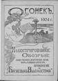 Огонек. 1904. №01.pdf