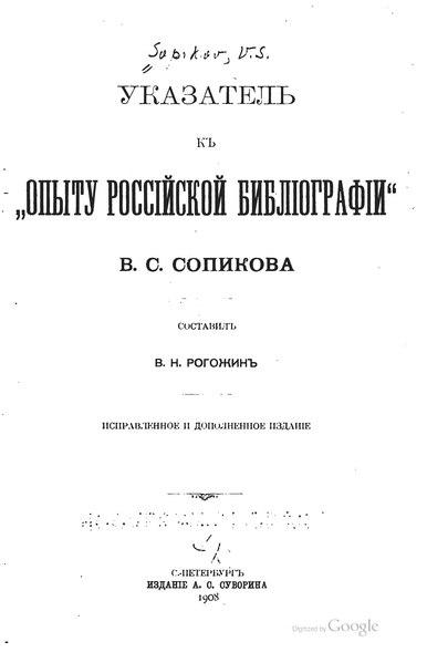 File:Опыт российской библиографии-6 (Сопиков).djvu