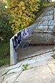 Плотина в парке усадьбы Орловых-Денисовых. Современный водосбор.JPG
