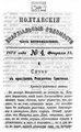 Полтавские епархиальные ведомости 1876 № 04 Отдел неофициальный. (15 февраля 1876 г.).pdf