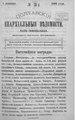 Полтавские епархиальные ведомости 1900 № 34 Отдел официальный. (1 декабря 1900 г.).pdf