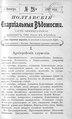 Полтавские епархиальные ведомости 1907 № 28 Отдел официальный. (1 октября 1907 г.).pdf